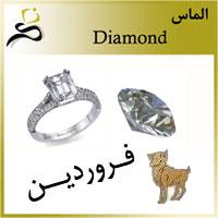 فروردین الماس