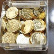 پیش فروش سکه و کاهش 20 درصدی قیمت آن